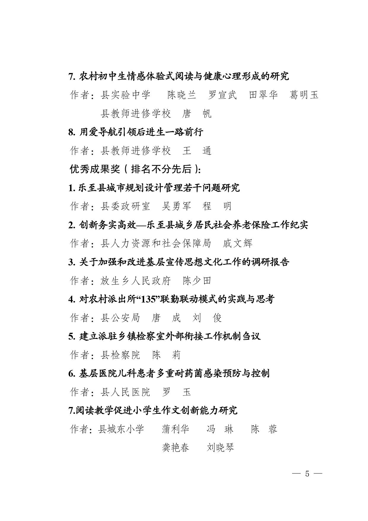 四川人事网官网首页_四川省乐至县中医医院-官网